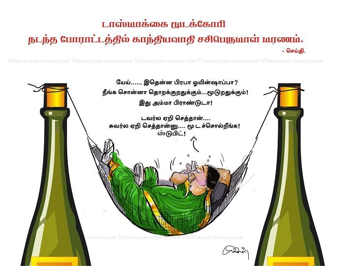 amma.cartoon -vinavu 700 pix