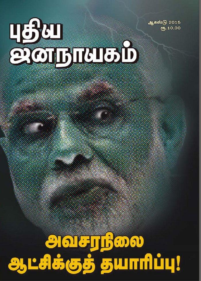 puthiya-jananayagam-august-2015