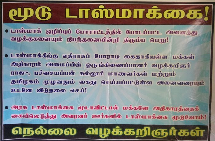 tasmac-protest-nellai-lawyers-poster