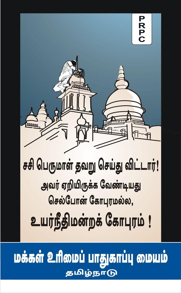 Sasi-perumal-poster