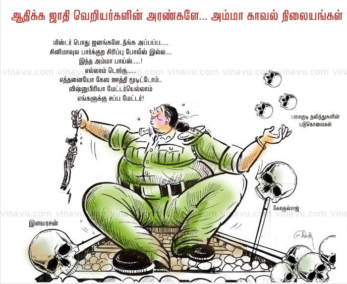 jj-police-cartoon