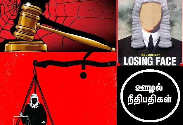 judicial corruption (2)