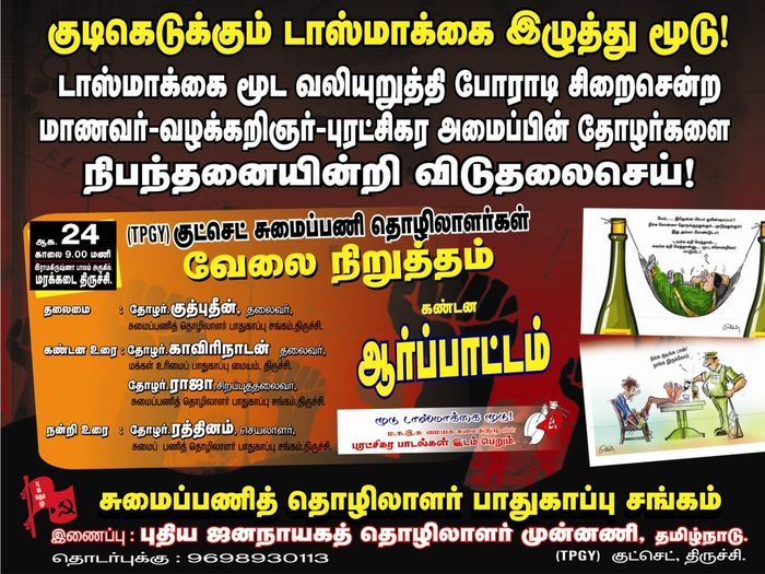 trichy-sumai-workers-poster