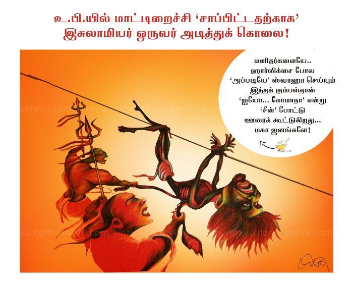 hindutva-beef-cartoon