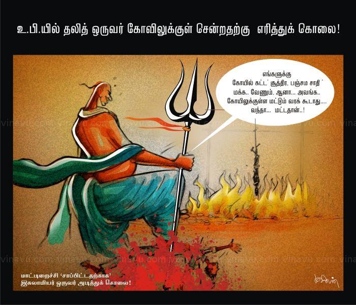 hindutva-dalith-murder