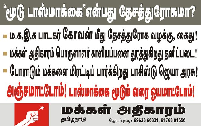 kovan-arrest-pp-tamilnadu-poster