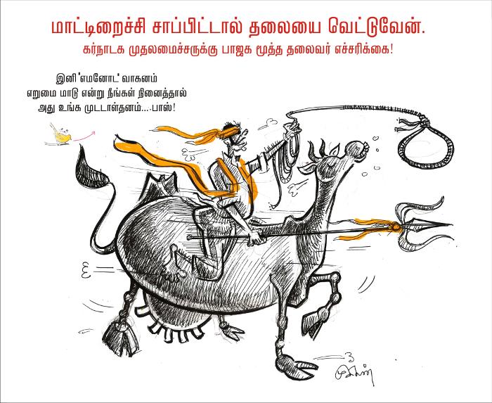 bjp_threaten_behead_karnataka_cm_cartoon