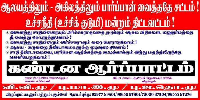archagar-verdict-vpm-demo-poster