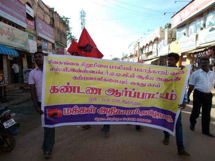 sivagangai-protest-against-rapist-police-officials-1