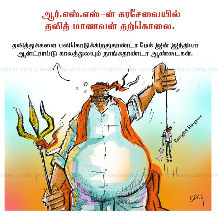 rohit-vemula-driven-to-death-cartoon-2