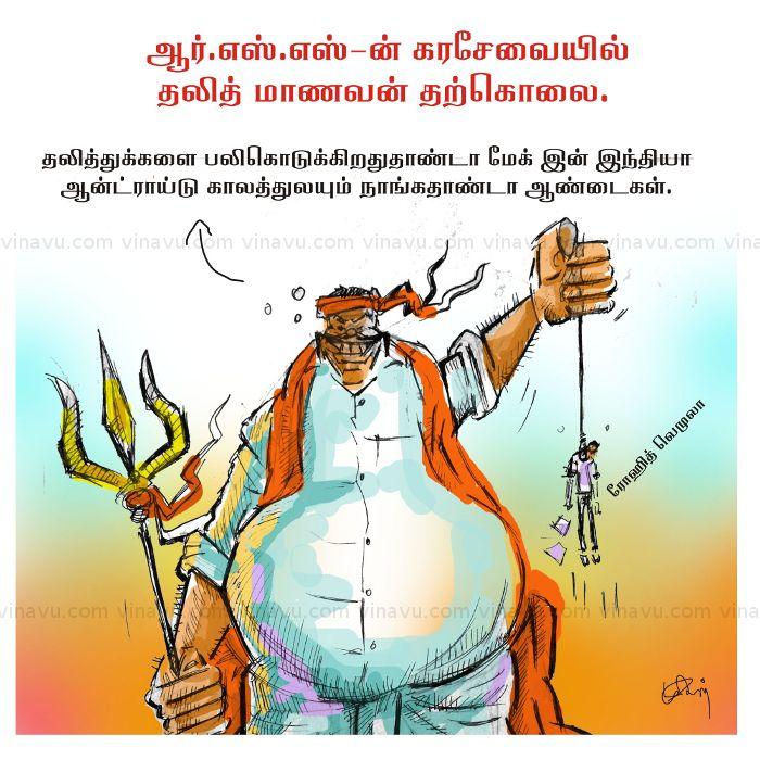 rohit-vemula-driven-to-death-cartoon-2