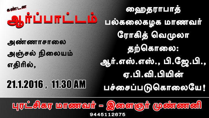 rohit-vemula-suicide-hindutva-murder-poster-1