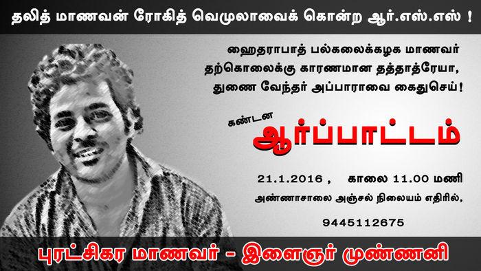 rohit-vemula-suicide-hindutva-murder-poster-3