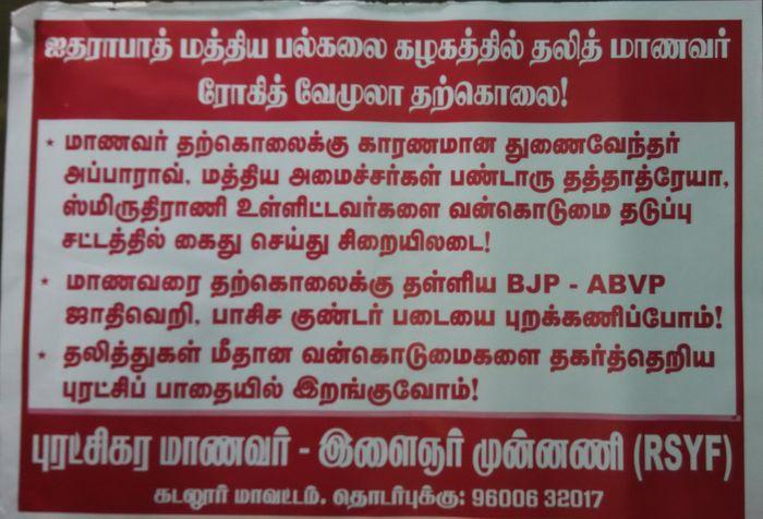 rohit-vemula-virudhai-rsyf-poster