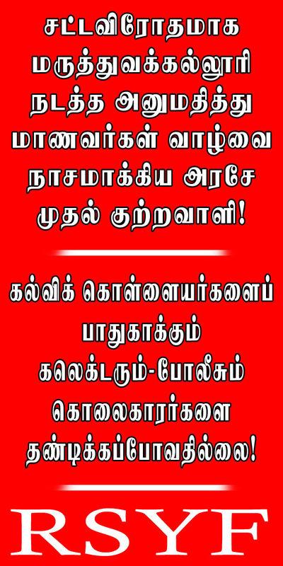 vilupuram-students-suicide-rsyf-1