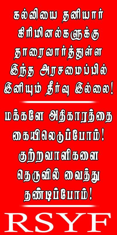 vilupuram-students-suicide-rsyf-2