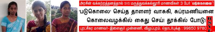 vilupuram-students-suicide-rsyf-3