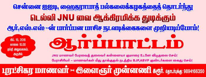 karur-rsyf-demo-on-jnu-poster