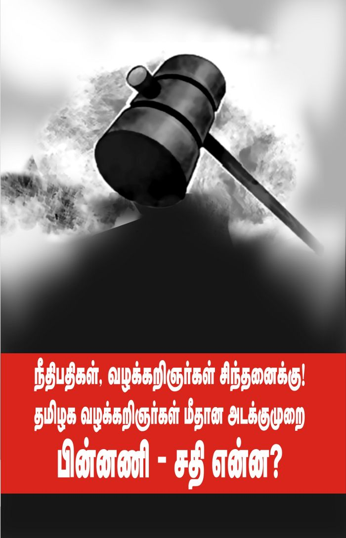 prpc-judiciary-book-front