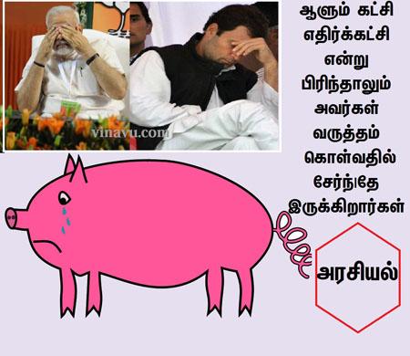 rahul with modi cartoon