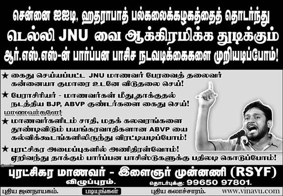 villupuram 20160222 protest (3)