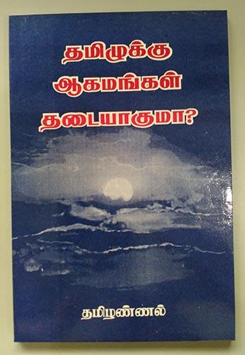 agamangal block tamil