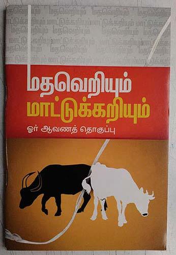 bigotry and cow flesh