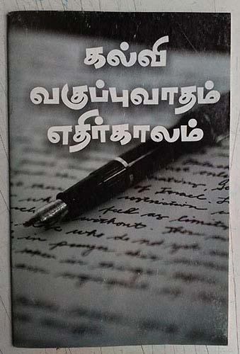 education communally future