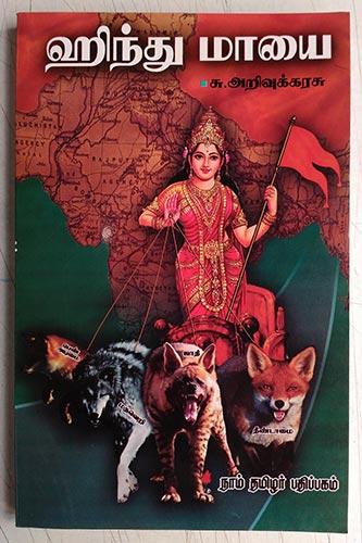 hindu a illusion