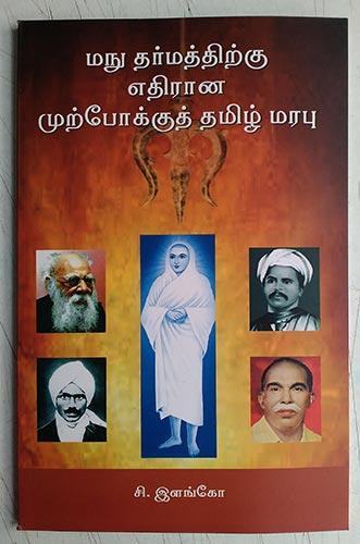 liberal tamil oppose manudarmam