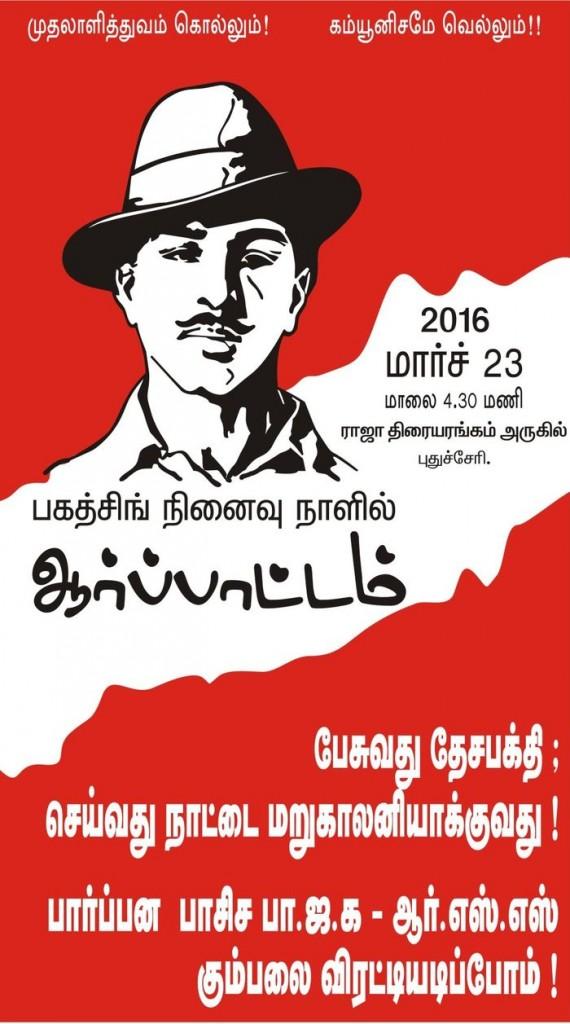 march-23-notice-1