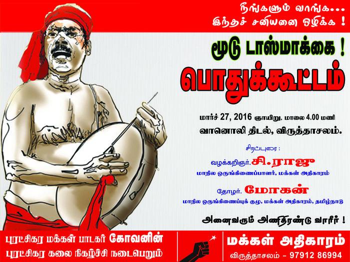shutdown-tasmac-virudhai-meeting-poster-1