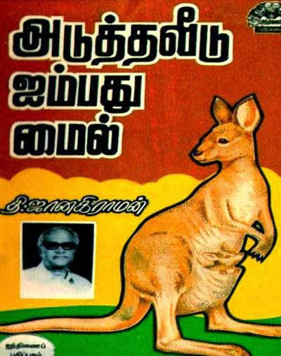 thi-janakiranam-book