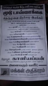 tiruvavur street corner meeting (2)