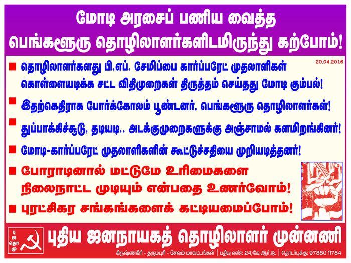 bengaluru-garment-workers-protest-ndlf-poster