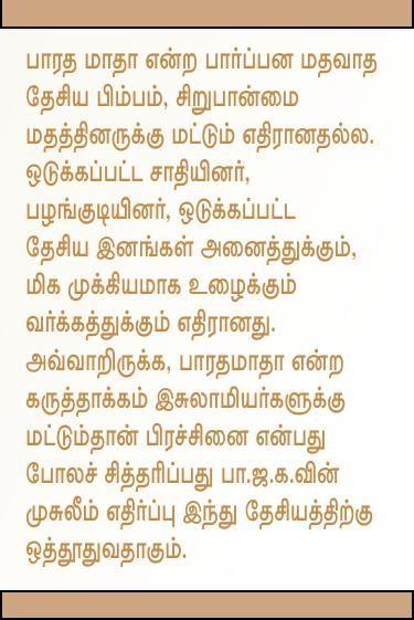 bharat-matha-caption-1