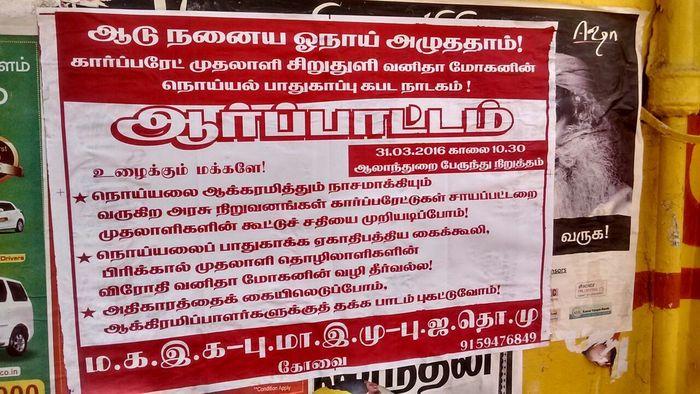 protect-noyyal-demo-poster