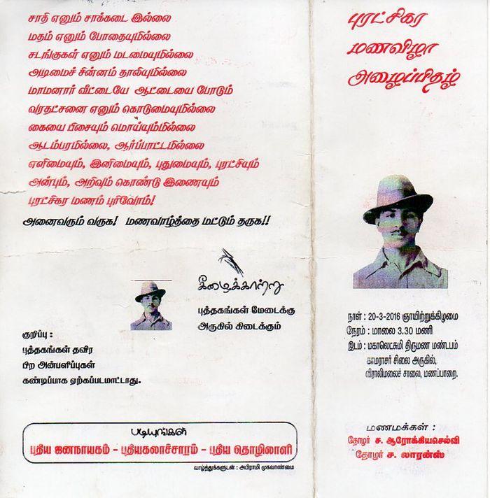 revolutionary-wedding-invitation-1