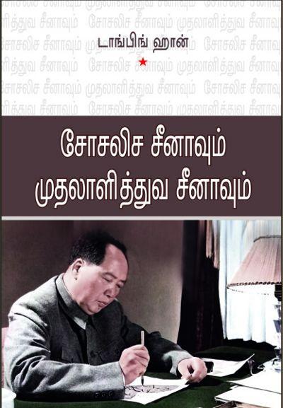 keezhai-book-fair-china-socialist-capitalist
