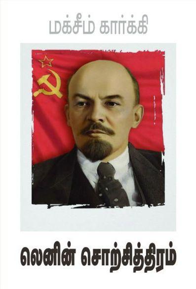 keezhai-book-fair-lenin-gorky