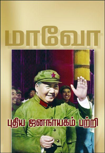 keezhai-book-fair-mao-new-democracy