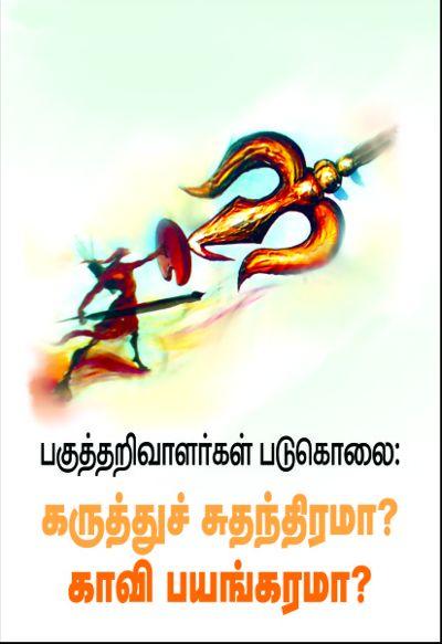 keezhai-book-fair-murder-of-rationalists