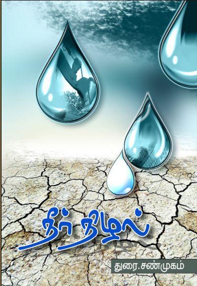 keezhai-book-fair-neer-nizhal