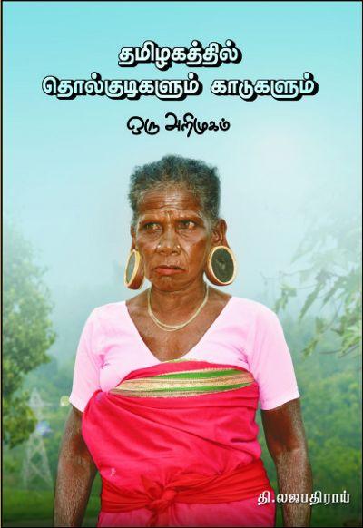 keezhai-book-fair-tn-tribals