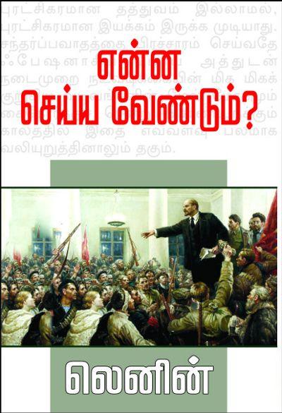 keezhai-book-fair-what-is-to-be-done