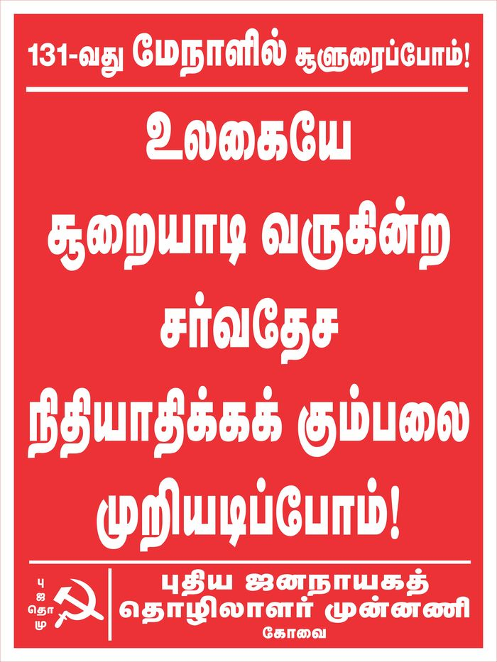 kovai-may-day-banners-1
