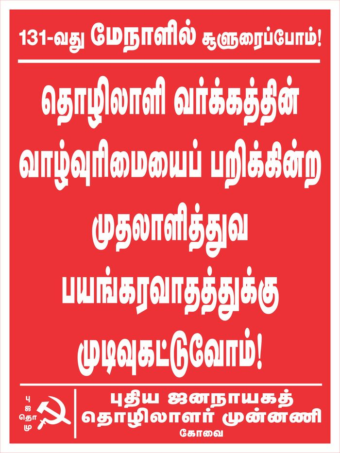 kovai-may-day-banners-3
