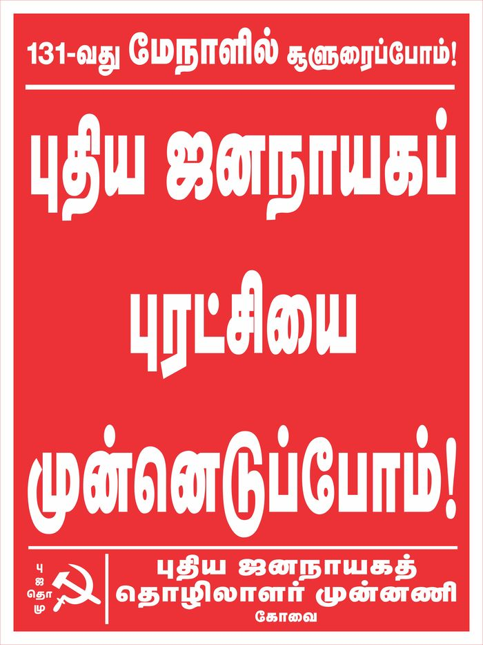 kovai-may-day-banners-6