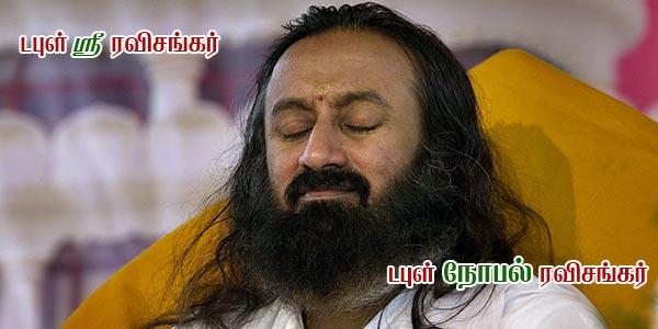 o-SRI-SRI-RAVI-SHANKAR-facebook-(1)
