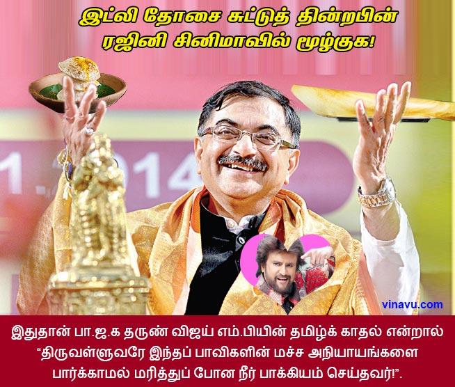 MP-Tarun-Vijay